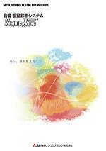 音響・振動診断システム 「VisibleWave」 カタログ