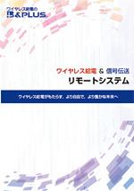 リモートシステム カタログ