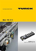 ターク・ジャパン 製品一覧 2018