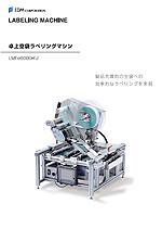 卓上空袋ラベリングマシン 「LMFe6000-FJ」 カタログ