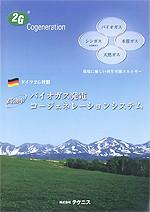 バイオガス発電機 ドイツ2G社製コジェネシステム  製品カタログ