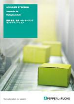 医療・薬品・食品・パッケージングセンサソリューション