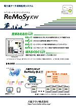 IoT電力量データ遠隔監視システム ReMoSy(リモシー) KW