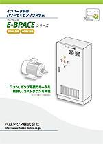 インバータ制御パワーセイビングシステム E-BRACE(イーブレース)シリーズ