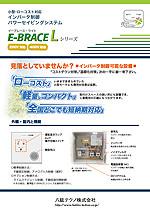 小型・ローコスト対応 インバータ制御パワーセイビングシステム E-BRACE L(イーブレース・ライト)シリーズ