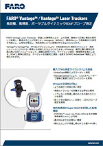 FARO VantageS6 / VantageE6 Laser Trackers