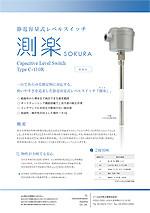 静電容量式レベルスイッチ  「C-110型測楽」