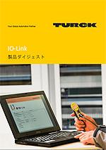 ターク・ジャパン IO-Link 製品ダイジェスト