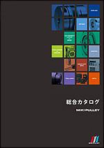 三木プーリ総合カタログ