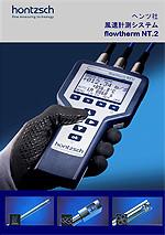 ヘンツ社 風速計測システム flowtherm NT.2 カタログ