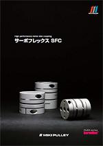 サーボモータ用フレキシブルカップリング サーボフレックス SFC モデル