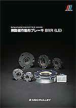 無励磁作動形ブレーキ BXR LE モデル