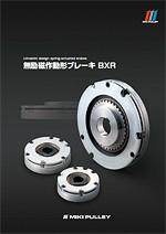 無励磁作動形ブレーキ BXR モデル