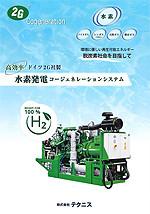 高効率 ドイツ2G社製 水素発電コージェネレーションシステム 製品カタログ