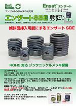 セルフ・タッピング・インサート 「Ensat エンザート SBE」 カタログ