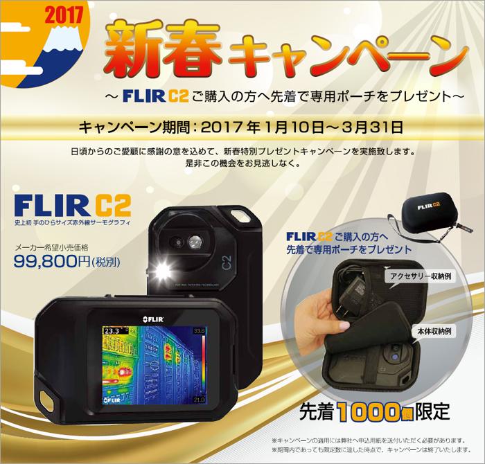 【QUOカードが当たる】史上初!手のひらサイズ赤外線サーモグラフィカメラ新春キャンペーンのご案内