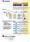 自動開袋システム 「自動開袋機−DAT」 カタログ
