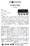 GPSアンテナ分配器/GPSアンテナ増幅分配器 カタログ