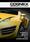 自動車業界におけるソリューションガイド