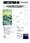 ヘンツ社 サーマル式風速センサプローブ一体型 TA10-ZG8c/TA10-ZG9c カタログ