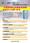 不燃性炭化水素系洗浄剤 「eクリーン21 C-5」 カタログ