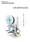 スタンダードラベラー 「LMUe6000シリーズ」 カタログ