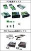 PCI拡張ボックス/PCI Express拡張ボックス
