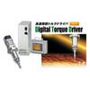 高速精密トルクドライバ Digital Torque Driver