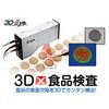ローコスト3D画像検査装置  「3D-Eye5000シリーズ」
