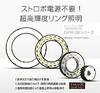 センシングリング照明(温度保護回路内蔵)  「OPR-SFシリーズ」