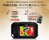 世界初の小型Wi-Fi付きサーモグラフィカメラ 「FLIR C3 bb」 プレミアム購入キャンペーン