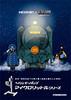 【HEISHIN×銀河鉄道999】 カタログ&クリアファイルプレゼントキャンペーン