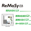 E-BRACEインバータ/電力量データ遠隔監視システム  「ReMoSy(リモシー) EB」