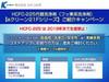 HCFC-225代替洗浄剤 「eクリーン21Fシリーズ」 ご紹介キャンペーン(QUOカードが当たる!)