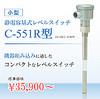 小型静電容量式レベルスイッチ  「C-551R型」