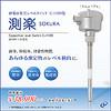 静電容量式レベルスイッチ  「測楽 C-110R型」