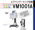 エアペンマーキング装置 VM1001A