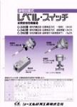 静電容量式防爆型レベルスイッチ  「C-330型」