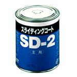 スライディングコート SD-2 (シリコン系非粘着塗料)