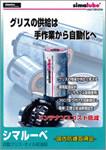 スイス製自動グリス・オイル給油器 「シマルーベ」 無償サンプルキャンペーン