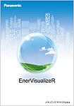 見せる化ソフト EnerVisualizeR (エネビジュアライザ)