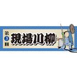 「第三回 現場川柳」の募集を10月3日より開始!