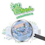 工場まるごと監視制御ソリューション  「省ちゃん」