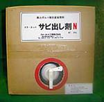 サビ出し剤N (高力ボルト接合面処理剤)