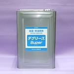 加温・常温両用 水溶性強力脱脂洗浄剤  「デグリース・Super(スーパー)」