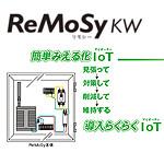 IoT電力量データ遠隔監視システム  「ReMoSy(リモシー) KW」