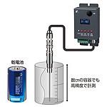 高精度 静電容量式レベル計  「CGLシリーズ」