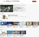 IoT関連の新製品やデモンストレーションキット解説の動画をYouTubeチャンネルに公開!