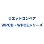 ウエットコンベア WPCB・WPCEシリーズ